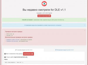 Вы недавно смотрели for DLE v1.4